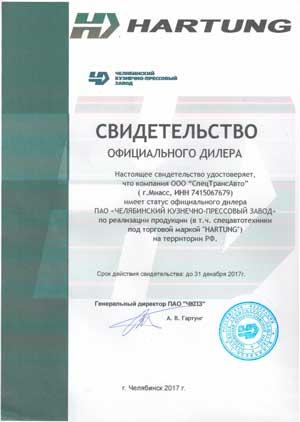 Свидетельство официального дилера ПАО «Челябинский кузнечно-прессовый завод» 2017 г.