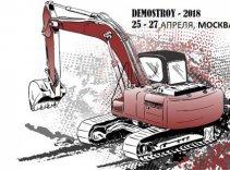 Форум Демострой в Москве